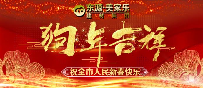 东源·美家乐祝全市人民新年快乐,狗年吉祥!
