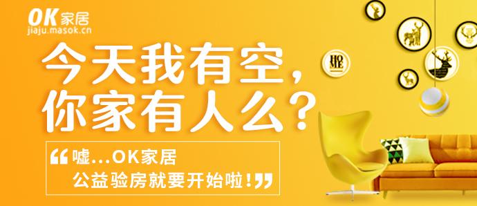 【OK家居·公益验房】 钟鼎悦城特辑均价10000元/㎡的小区也存在着这样的问题...