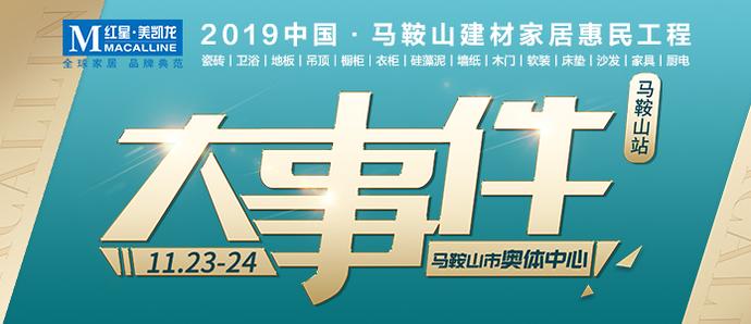 2019中国·马鞍山建材家居惠民工程