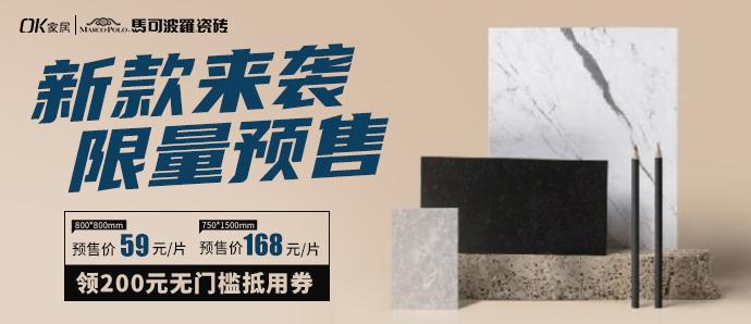 新款预售:马可波罗瓷砖上新啦!价格优惠还好看,只是名额全靠抢