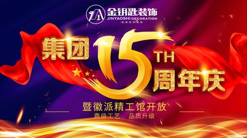 翰唐集团15周年庆